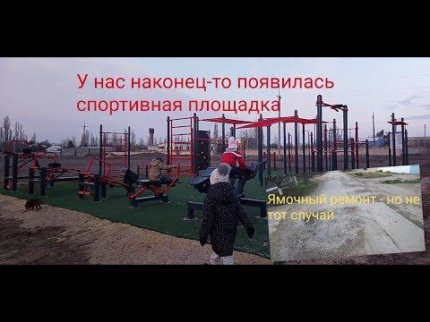 Северный Крым, Красноперекопск. Ремонт дороги, установка спортивной площадки