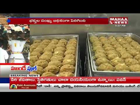 Hundi Collections Increased at Tirumala Tirupati Devasthanams in 2018 | Mahaa News