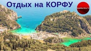 КОРФУ. Отдых в Греции - полезная информация. Интересные путешествия. КУДА ПОЕХАТЬ