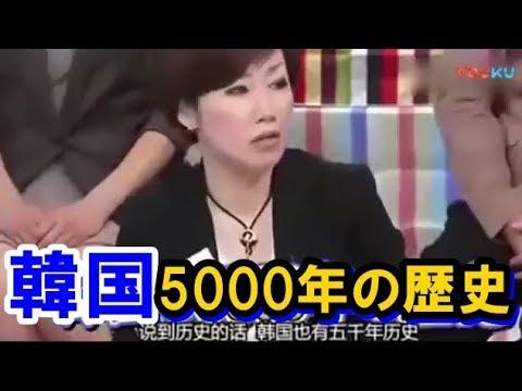 【海外の反応】韓国の衝撃の新事実発覚か