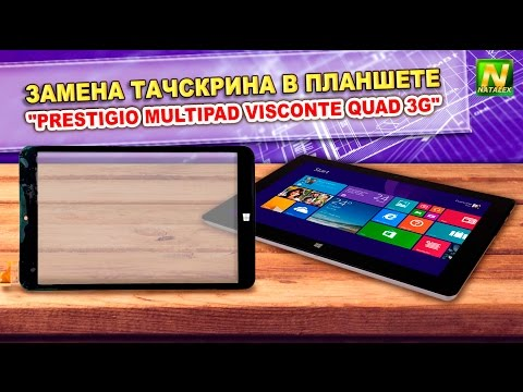 [Natalex] Замена тачскрина в планшете Prestigio MultiPad Visconte Quad 3G...