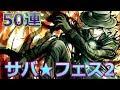 【FGO】サバ★フェスpickup2で巌窟王エドモン・ダンテス狙い50連【Fate/Grand Order】