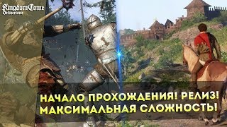 Kingdom Come: Deliverance! РЕЛИЗ Игры! Начало Прохождения! МАКСИМАЛЬНАЯ Сложность!