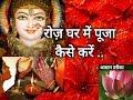 इस आसान विधि से करें रोज़ घर की पूजा भाग जाएगी घर की दरिद्रता , बनेंगे बिगड़े काम How to do Daily Puja