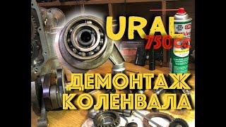 Мотоцикл Урал 2013. 750СС. Демонтаж коленва и распредвала