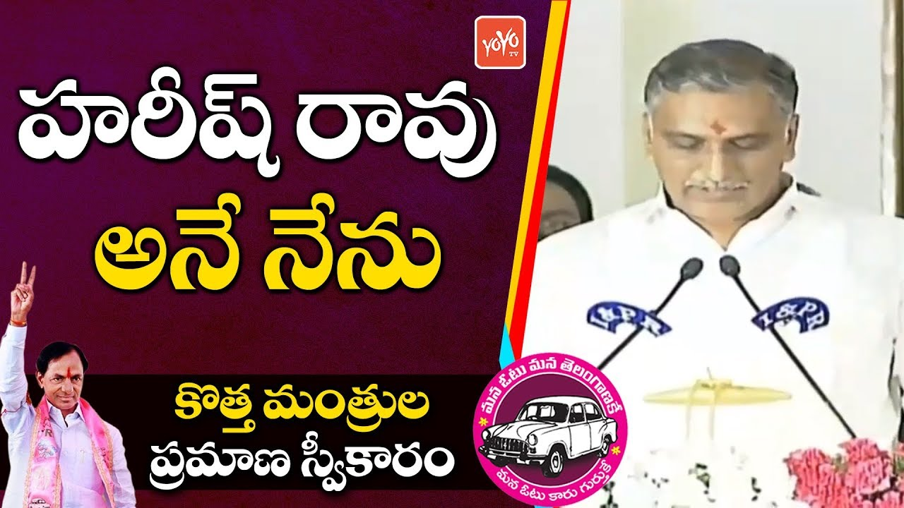 Harish Rao Oath As Minister And Touches CM KCR Feet | Telangana Ministers  2019 | YOYO TV Channel