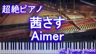 【超絶ピアノ】 「茜さす」 Aimer (「夏目友人帳 伍」EDテーマ) 【フル full】