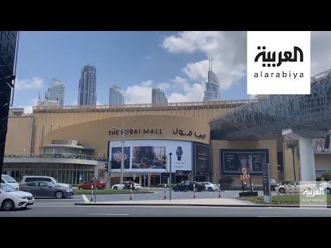 دول عربية تستأنف الأنشطة الاقتصادية والترفيهية  - 23:59-2020 / 5 / 27
