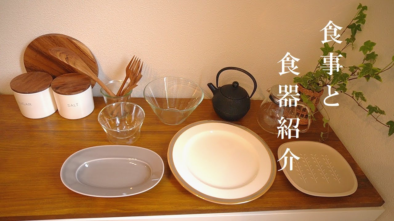 【食器紹介】食事を作りながらよく使う食器紹介2