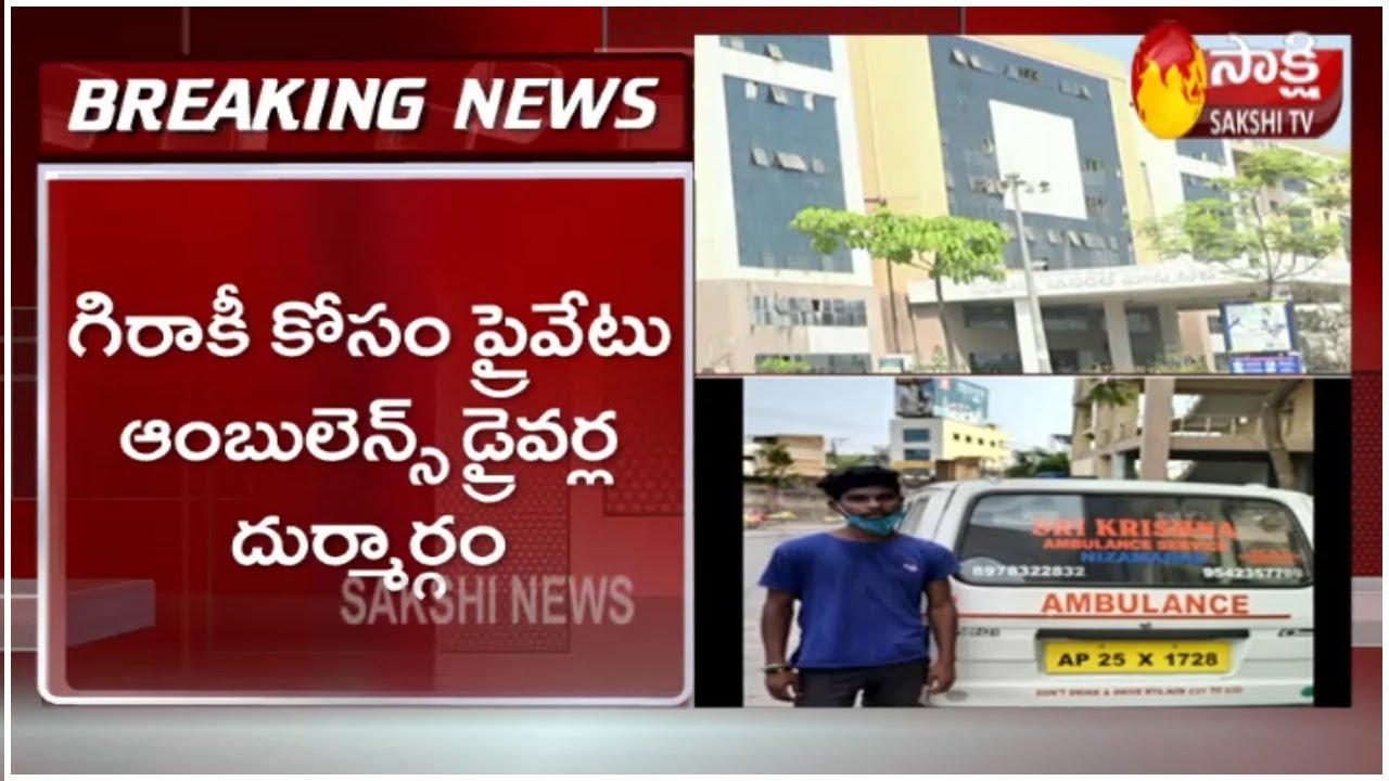 Crime News - Ambulance Driver Cutting Oxygen Pipes In Nizamabad