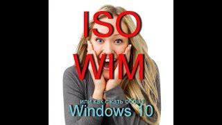 """""""Сжать"""" исходный ISO дистрибутива)...или как создать максимально сжатый установочный образ Windows."""