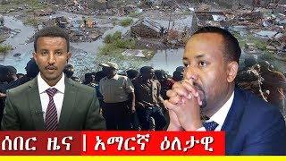 Ethiopia news today 24 March 2019 ሰበር ዜና,,, መታየት ያለበት!