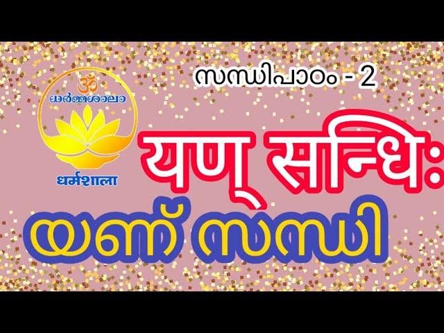 यण् सन्धिः,YAN SANDHI, യണ് സന്ധി, (പാഠം -2 ),  DHARMASALA,