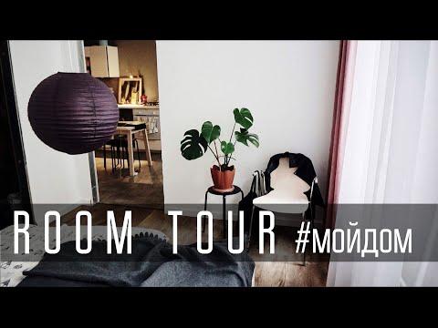 ROOM TOUR | | Экскурсия по моему дому 🏟  🏡 🏚