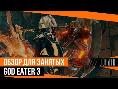 God Eater 3 - Обзор для занятых