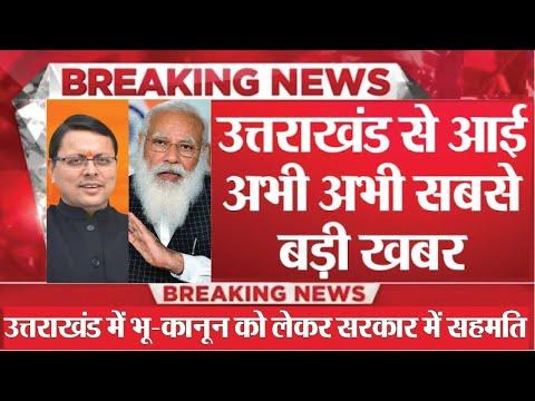 27 July 2021 I उत्तराखंड की ताजा खबर I Night Uttarakhand news I UK news live today I aaj ki news