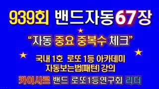로또 939회 자동 67장 (중요중복수체크)