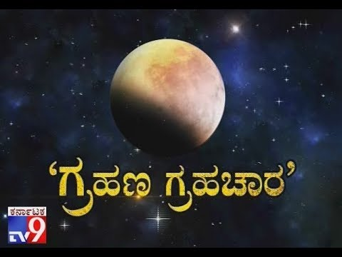 Grahana Grahachara: Things to know About the Astronomical Event on Partial Lunar Eclipse
