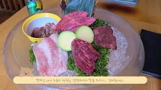 [곰돌ㄹ의 일상] 한우 오마카세 먹구 왔습니당~!