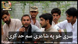 د سلیمان مهار زبردست شعرونه Pasht Best Poetry   suleman Muhar  