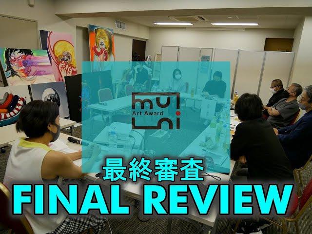 厳正審査の様子、全て見せます! muni art award 2021 最終審査【30分版】