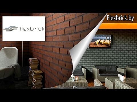гибкий кирпич Flexbrick by (Гибкая клинкерная плитка)