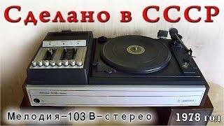 Проигрыватель винила - Мелодия 103В стерео. Сделано в СССР