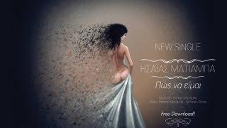 Isaias Matiaba - Pos na eimai [New single] + lyrics