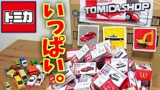トミカ ダンボール自販機を作ってみた!中から大量のトミカ!お家で自動トミカショップ!w パトカーやスポーツカー消防車がいっぱい!ダンボール工作 tomica vending machine thumbnail