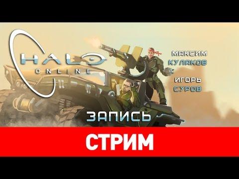 Halo Online: Русский корпус [запись]