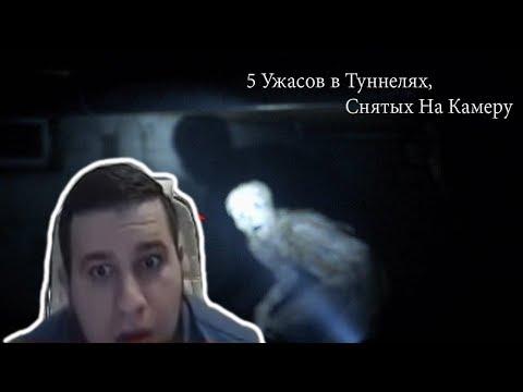 Манурин смотрит: 5 Ужасов в Туннелях, Снятых На Камеру