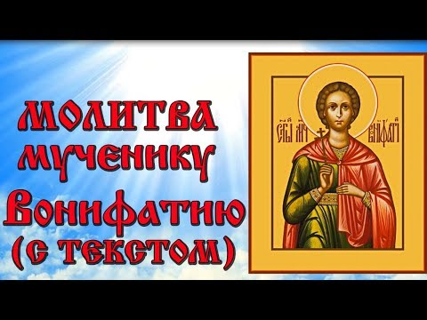 Молитва мученику Вонифатию (об исцелении от пьянства и запоя с текстом и иконами)