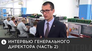 Интервью Генерального директора НПП