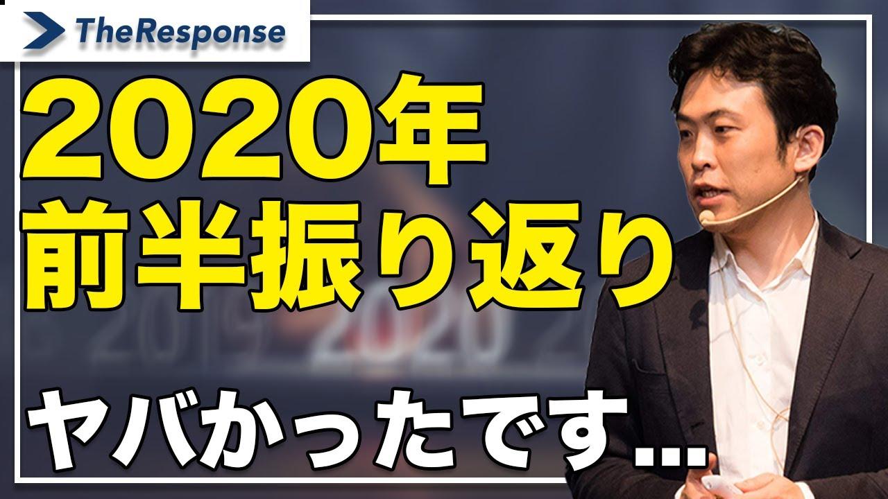 2020上半期で1番ヤバかった話/山田光彦