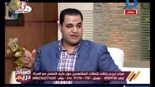 صباح دريم | دكتور أحمد هارون يوضح كيفية التعامل مع الأطفال في مرحلة اكتشاف الهوية الجنسية