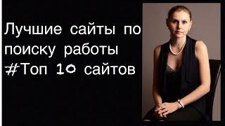видео Топ-10 лучших сайтов по поиску работы в России