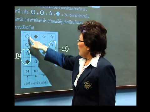 เฉลยข้อสอบ TME คณิตศาสตร์ ปี 2553 ชั้น ป.3 ข้อที่ 25