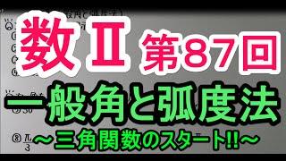 高校-数Ⅱ 4 【三角関数】
