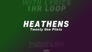 (1hr loop with lyrics) Heathens - Twenty One Pilots Lyrics