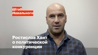 Ростислав Хаит о политической конкуренции