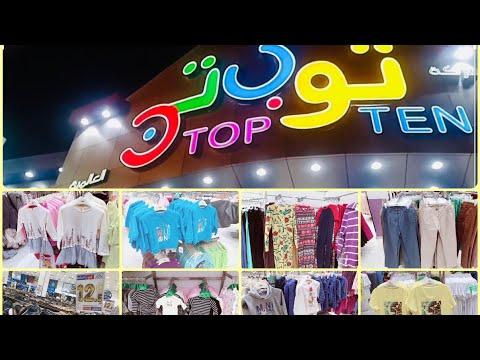 توب تن الرياض كل قطعه ب 12 بس يابلاش لشتاء 2020 تشكيله رووعه أطفال شباب نسائى Top Ten Youtube