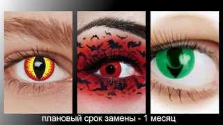 Карнавальные контактные линзы Сrazy(, 2015-07-20T19:50:23.000Z)
