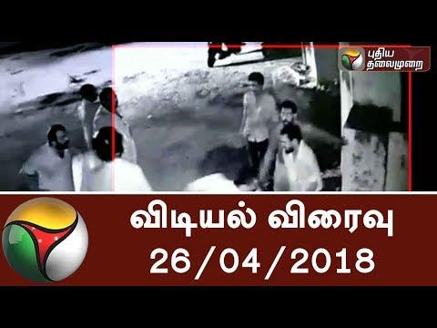 Vidiyal Viraivu   விடியல் விரைவு   26/04/2018   Puthiya Thalaimurai TV