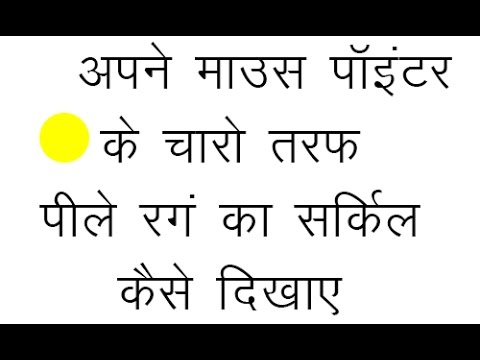 How to Show Highlight Yellow Circle Around Mouse Pointer Cursor in Windows  During Screen Recording by Hindi Tutorial Guru