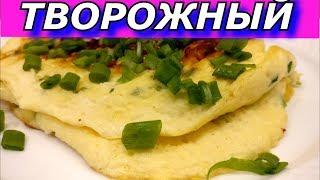 Полезный Завтрак - ТВОРОЖНЫЙ ОМЛЕТ. Пальчики оближешь