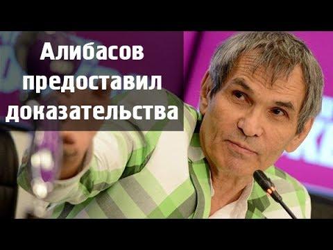 Алибасов предъявил доказательства отравления! Бари Алибасов Последние новости