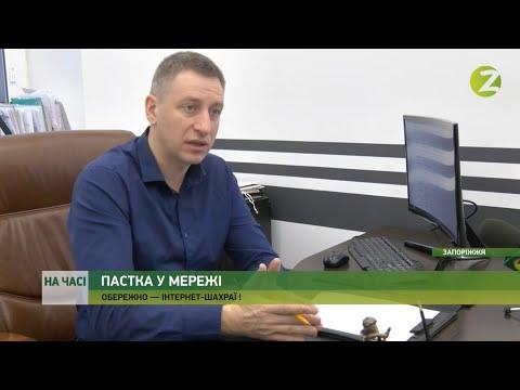 Телеканал Z: На часі - Інтернет-шахраї: як розпізнати аферу та не потрапити у пастку кіберзлодіїв - 11.12.2020
