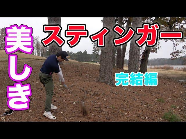 美しき林からのスティンガー!日米対決制すのは!?【アメリカゴルフ旅】 完結編