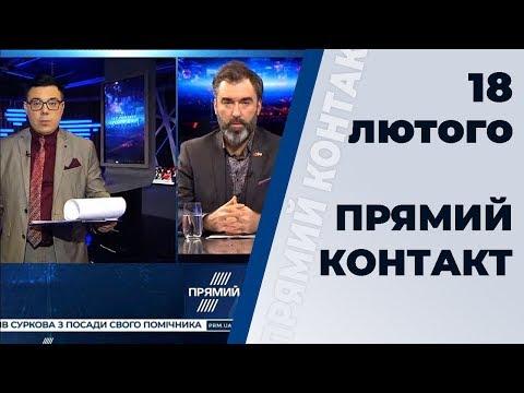 """Програма """"Прямий контакт"""" з Тарасом Березовцем від 18 лютого 2020 року"""