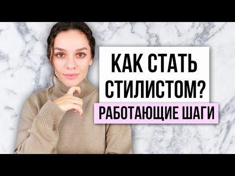 КАК СТАТЬ СТИЛИСТОМ? Работающие шаги! - Видео онлайн